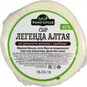Сыр Легенда Алтая из цельного молока с грибами