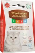 Вита витаминная добавка д/кастр котов и кошек, 120 шт.