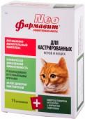 Фармавит Neo витаминная добавка д/кастр котов и кошек, 60 шт.
