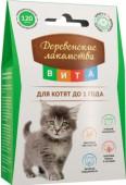Вита витаминная добавка д/котят, 120 шт.