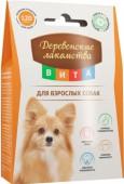 Вита  витаминная добавка общеукрепляющая д/собак, 120 шт.