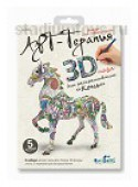 3D пазлы д/расскрашивания  Конь