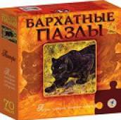 Бархатные пазлы  Пантера/ черный бархат