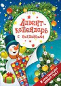 Адвент-календарь с наклейками, К нам приходит Новый год!