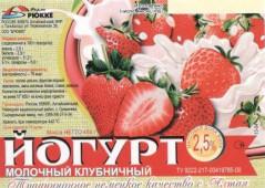 Йогурт фруктовый фас. 2,5% 0,45 л.