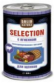 Влажный корм для щенков SOLID Natura Selection ягненок, 970 гр.