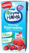 Молочный коктейль ФрутоНяня клубника-земляника, 200 мл.